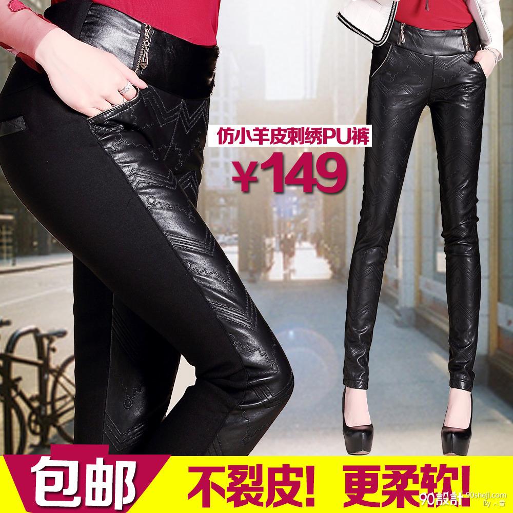 皮裤直通车图_海报设计_90设计90sheji.com