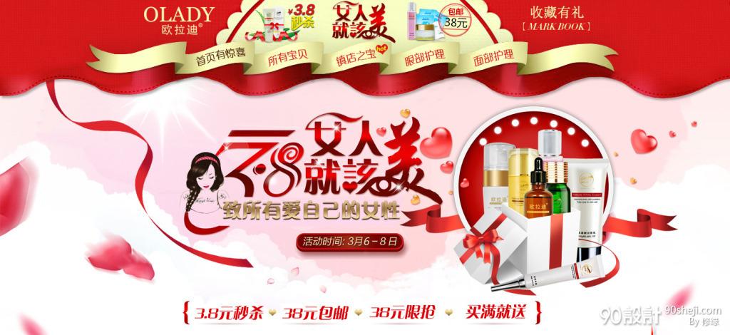 化妆品38节海报 banner
