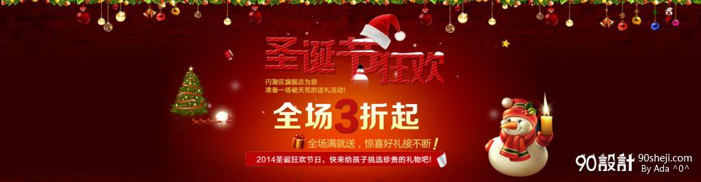 圣诞节首屏广告_海报设计_90设计90sheji.com