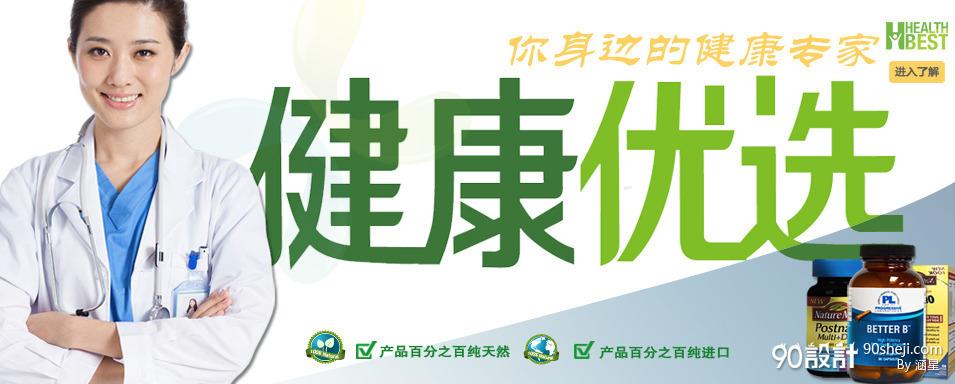 医药健康banner_海报设计