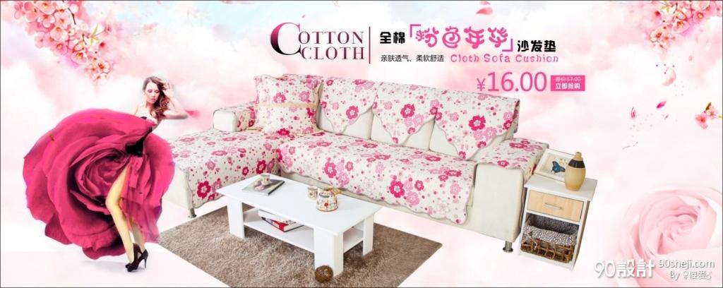 沙发垫banner_海报设计