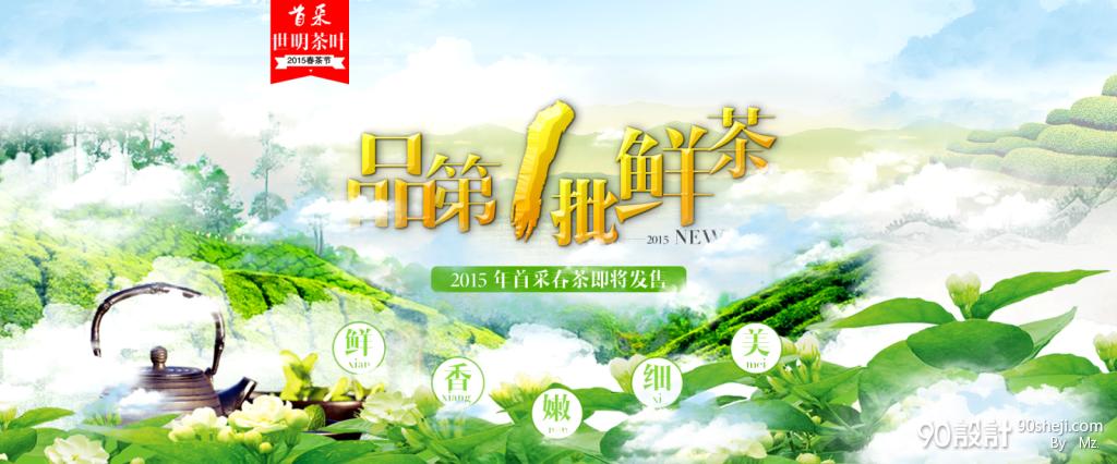 淘宝天猫茶叶首页海报设计