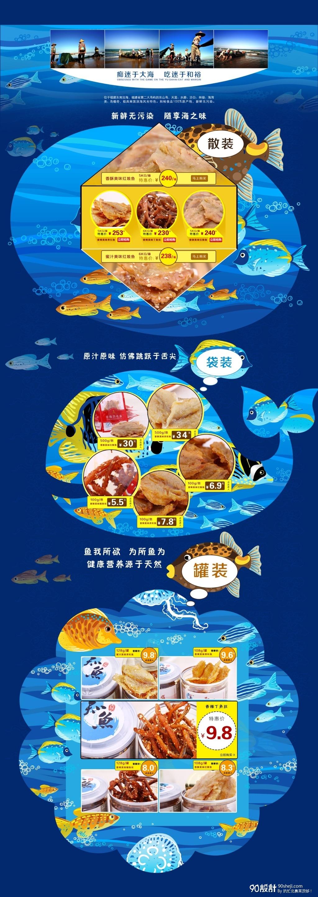 海鲜干货首页_店铺首页设计_90设计90sheji.com