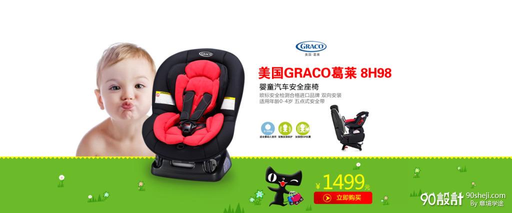 儿童汽车安全座椅出游季活动海报