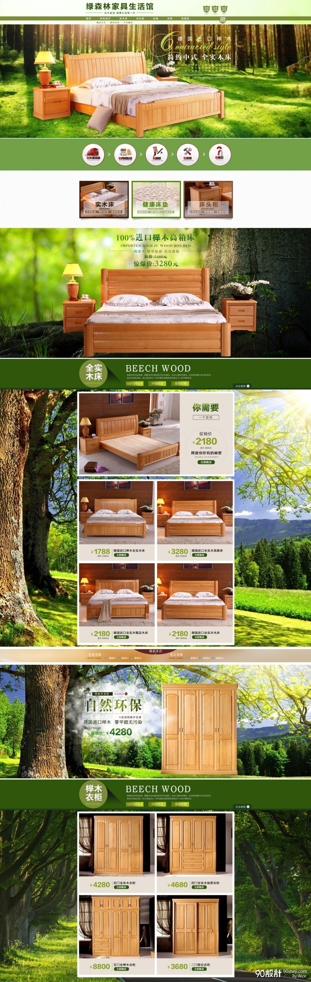 家具首页_店铺首页设计_90设计90sheji.com