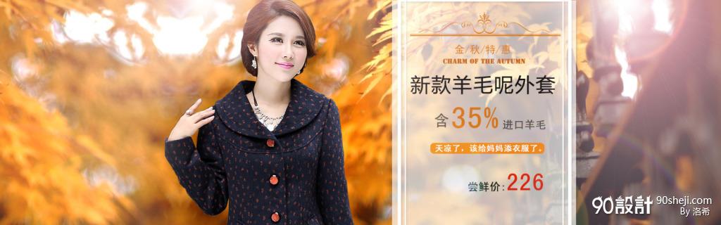 女装海报_海报设计_90设计90sheji.com