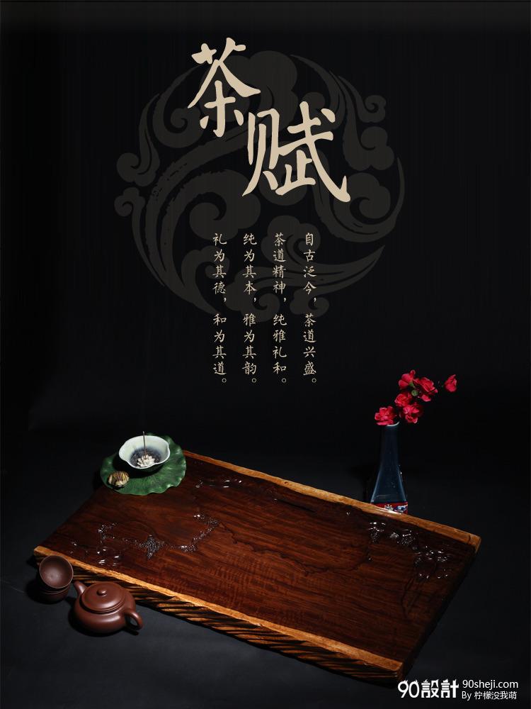 茶盘_直通车设计_90设计90sheji.com