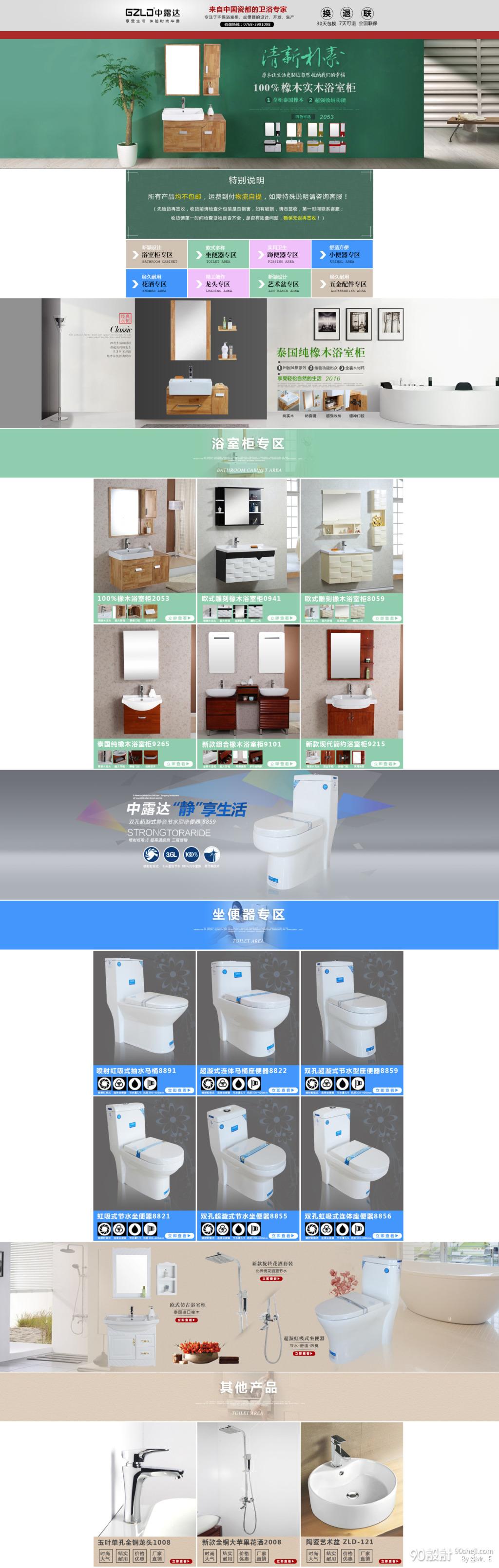 卫浴首页_店铺首页设计_90设计90sheji.com