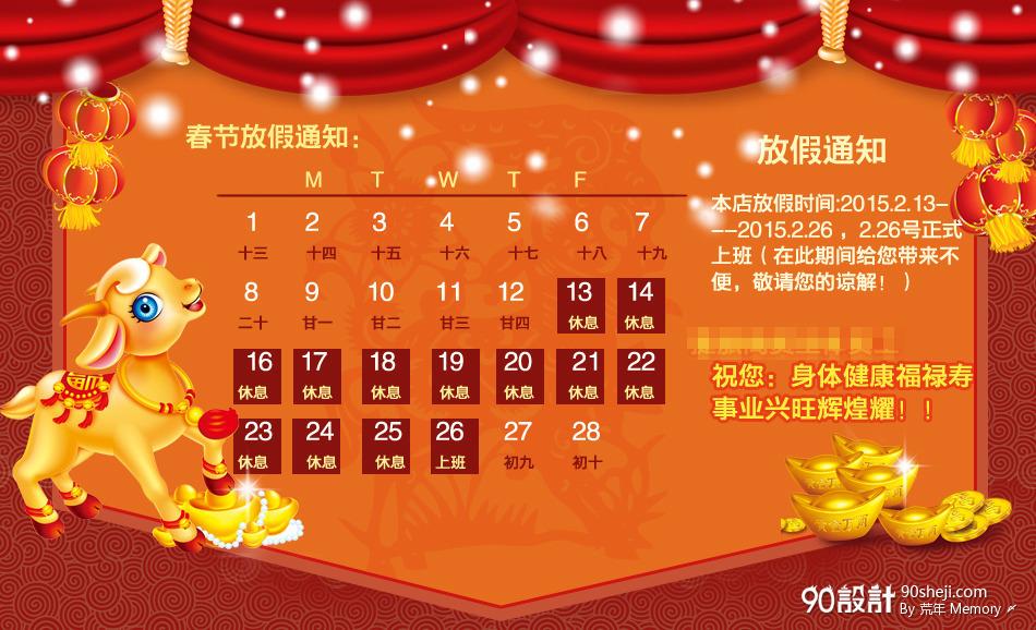 新年放假通知海报_海报设计_90设计90sheji.com