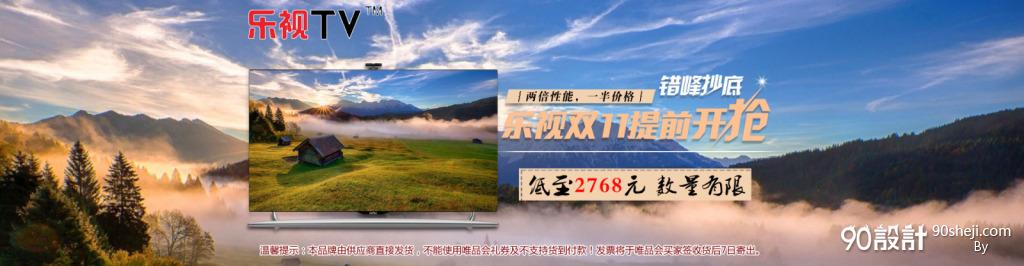 电视banner 页面