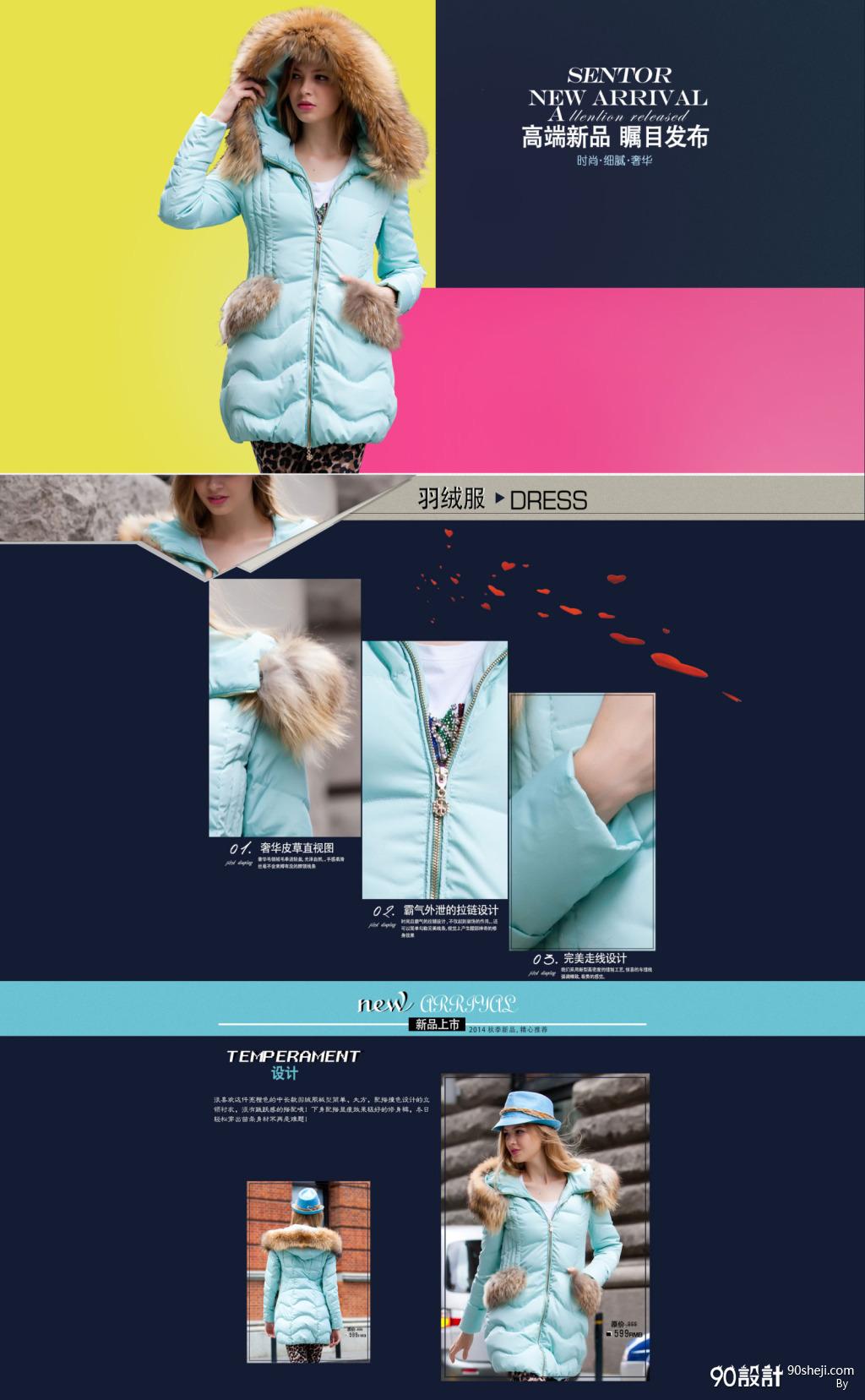 回复 1f 海报上的产品跟背景色搭配有点怪的感觉,不过下面的促销排版图片