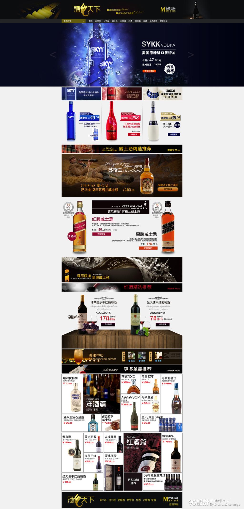 酒类淘宝首页设计