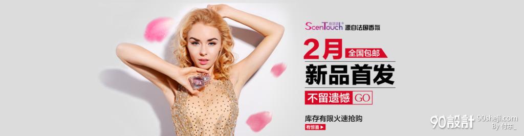 香水广告_海报设计_90设计90sheji.com