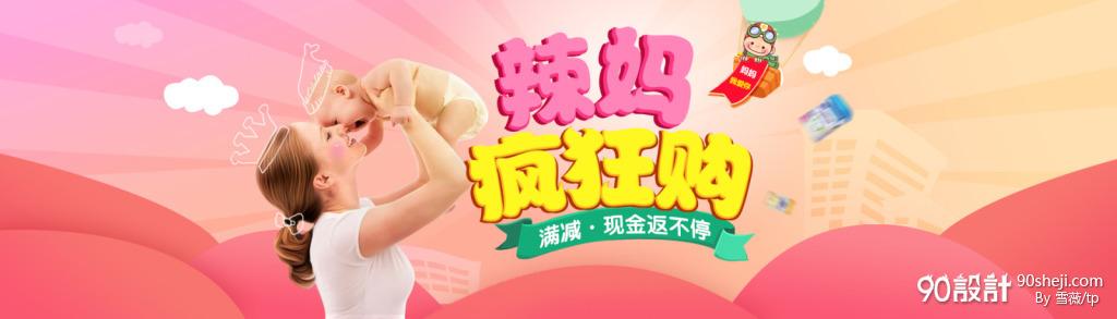 母婴海报设计图__淘宝广告banner