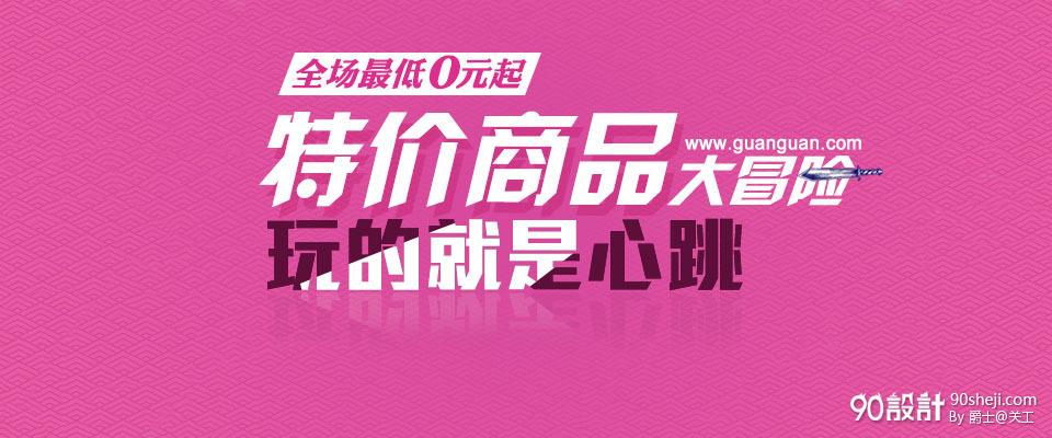 电商宣传banner