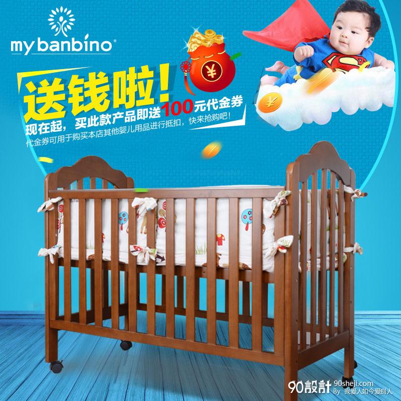 婴儿床_直通车设计_90设计90sheji.com