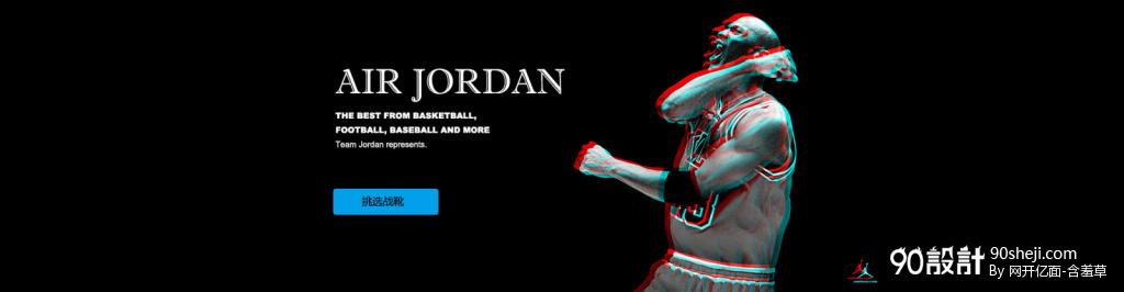 篮球鞋轮播图banner图片