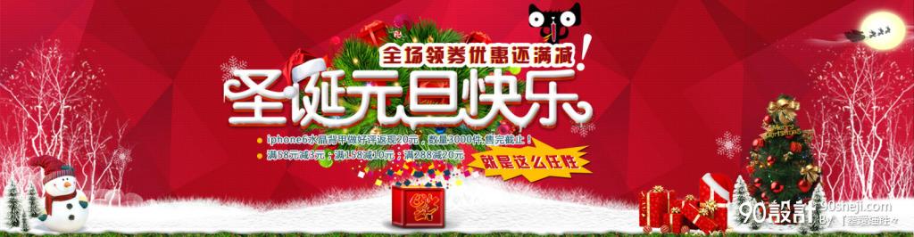 主题促销圣诞节双旦特惠