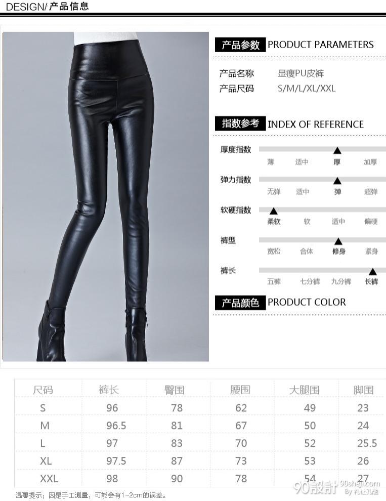 皮裤_详情页设计_90设计90sheji.com