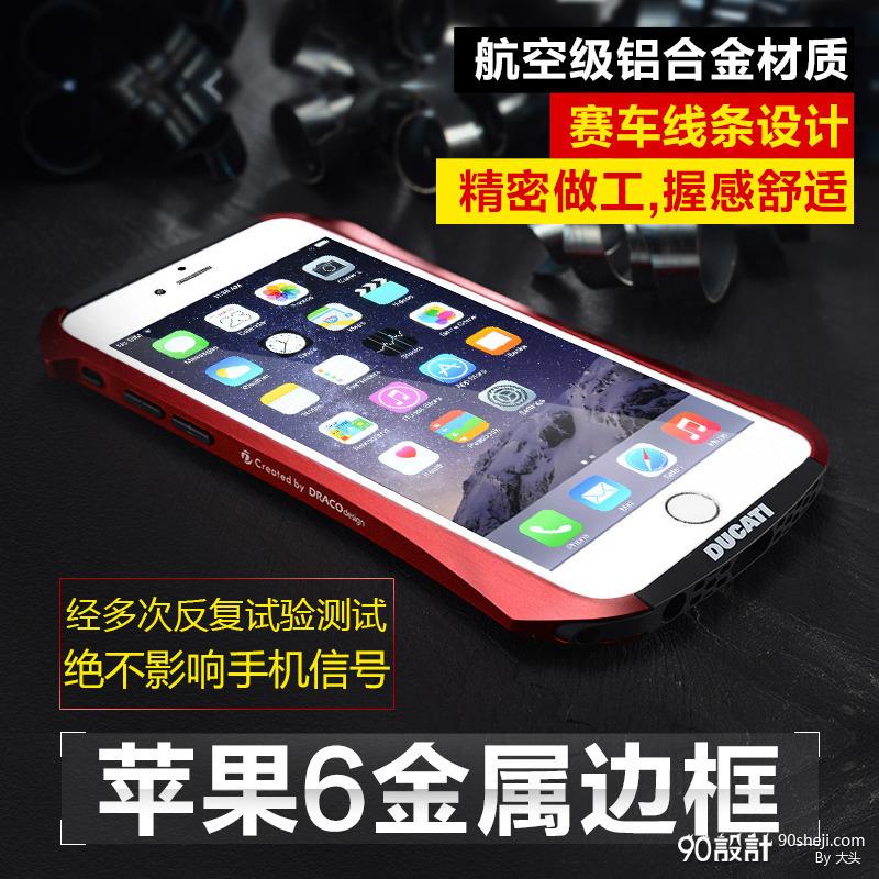 iphone6手机边框主图