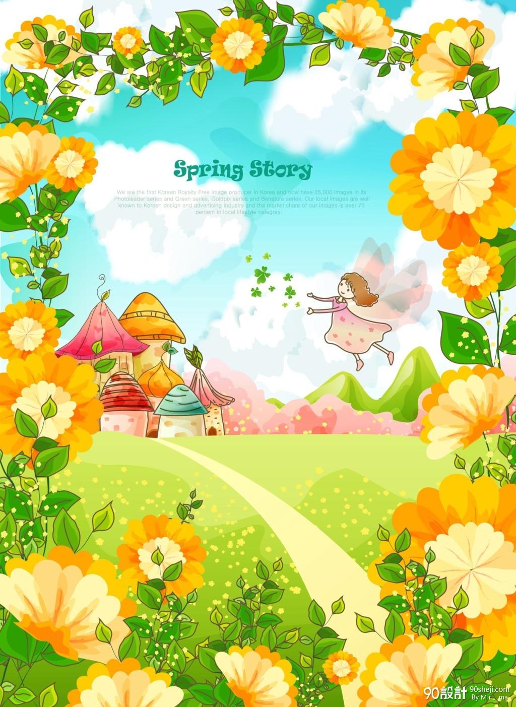 韩国风格儿童海报
