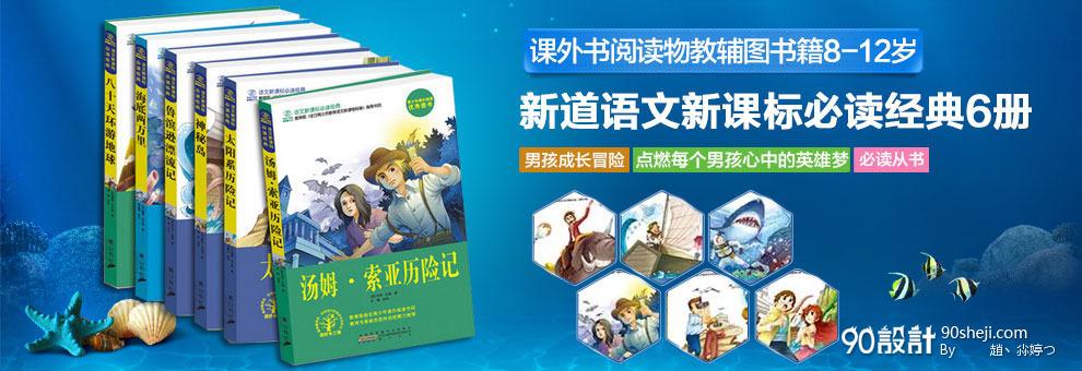 儿童书籍海报_海报设计