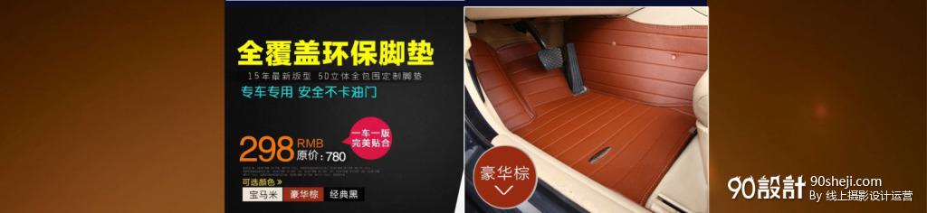线上视觉淘宝专业汽车用品摄影设计作品