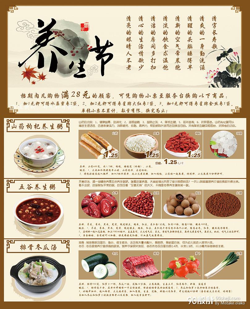 美食海报_专题页设计_90设计90sheji.com
