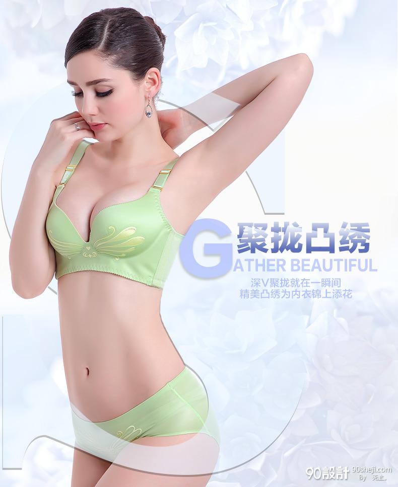 内衣_海报设计_90设计90sheji.com
