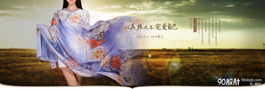 丝巾海报_海报设计_90设计90sheji.com