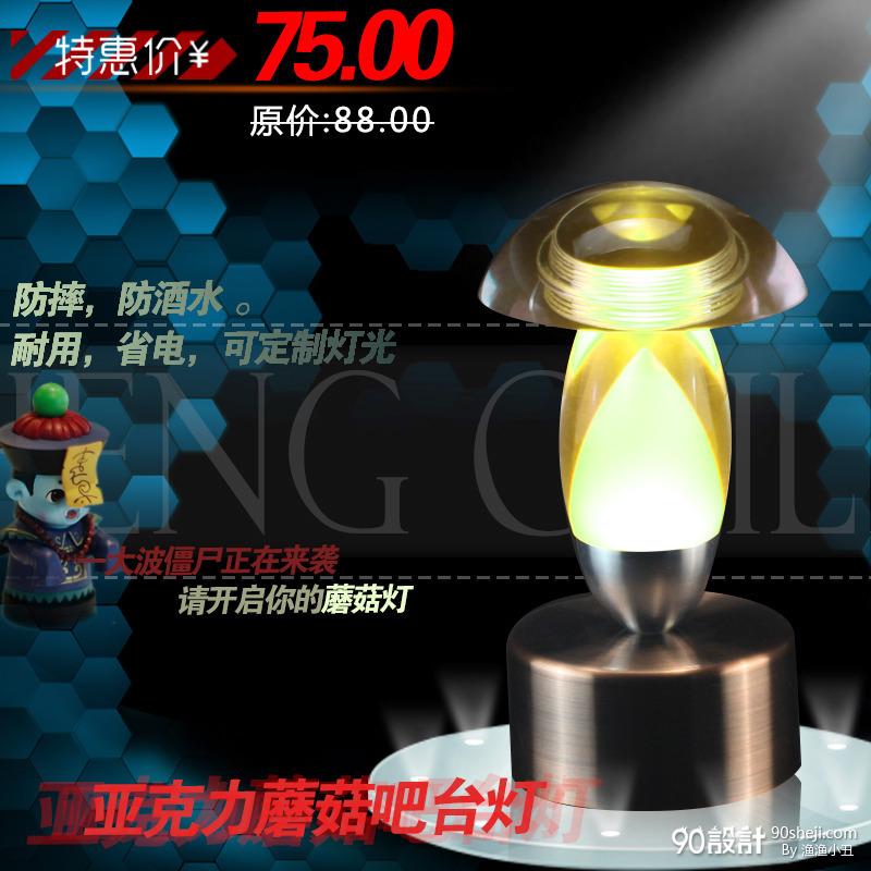 水晶亚克力蘑菇灯_直通车设计_90设计90sheji.com
