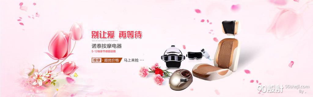 母亲节专题banner