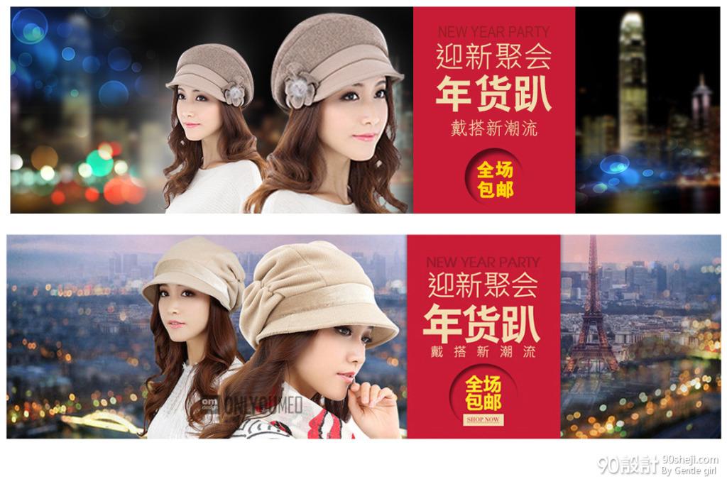 新年帽子_海报设计_90设计90sheji.com