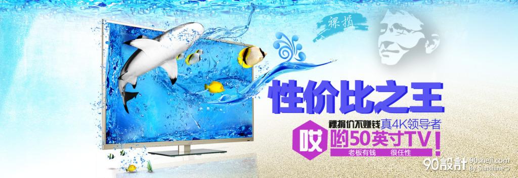 电视机海报_海报设计_90设计90sheji.com