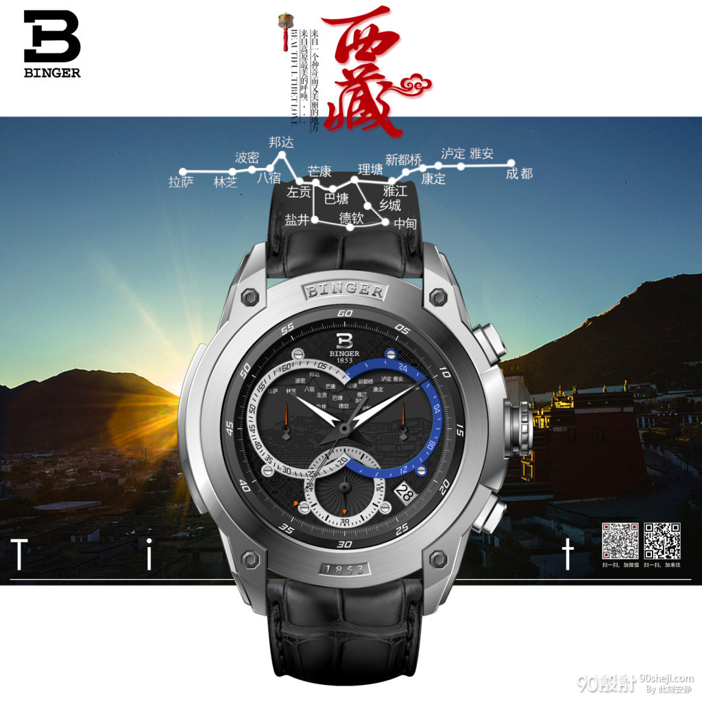 手表广告_海报设计_90设计90sheji.com