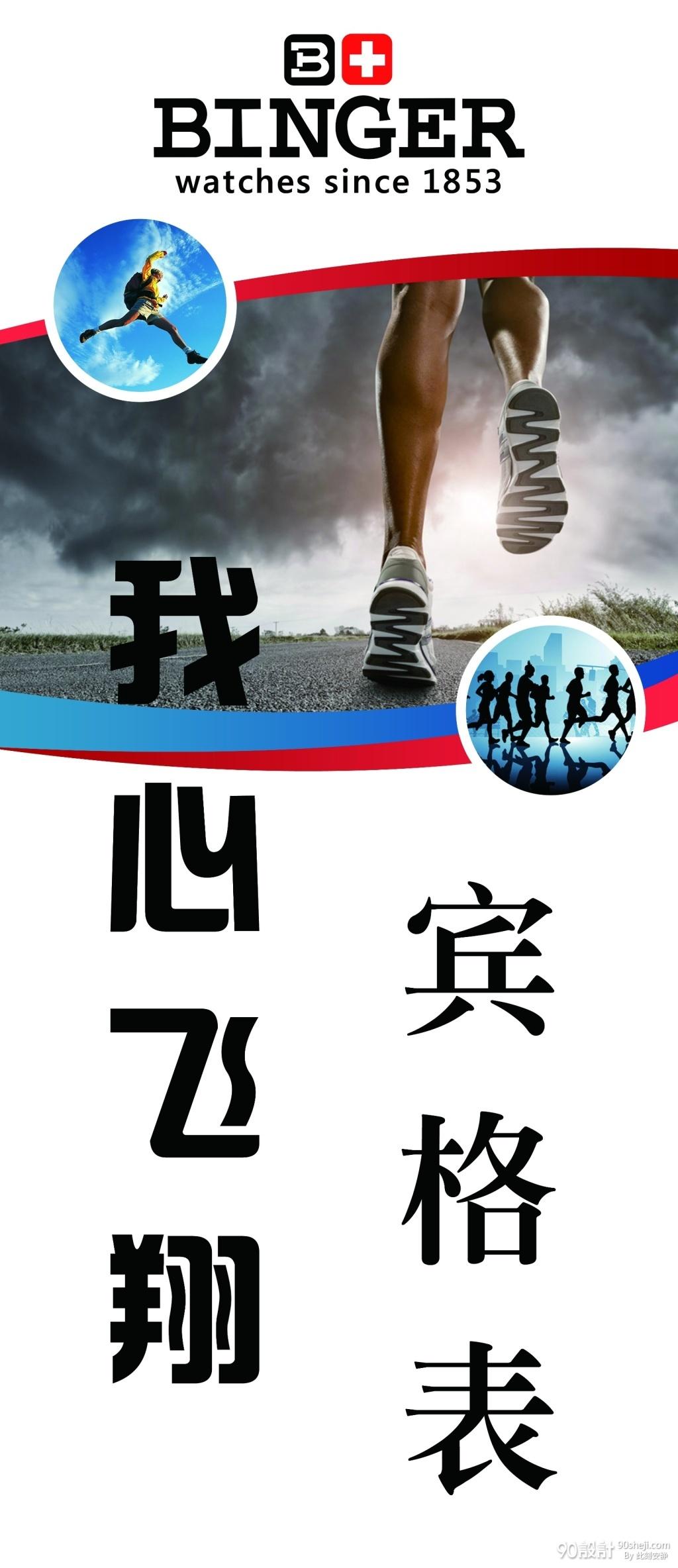 宾格活动马拉松易拉宝宣传_海报设计_90设计90sheji.