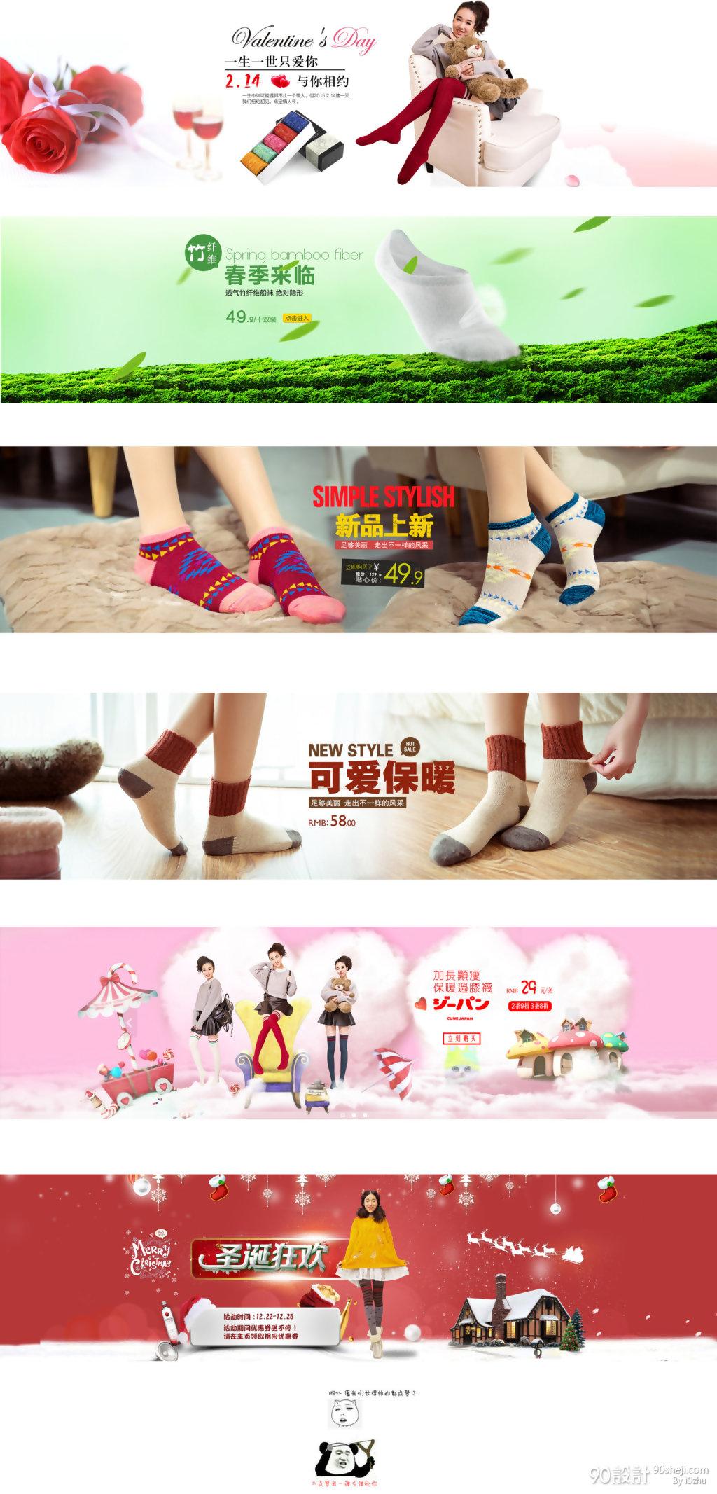 袜子海报一波_海报设计_90设计90sheji.com