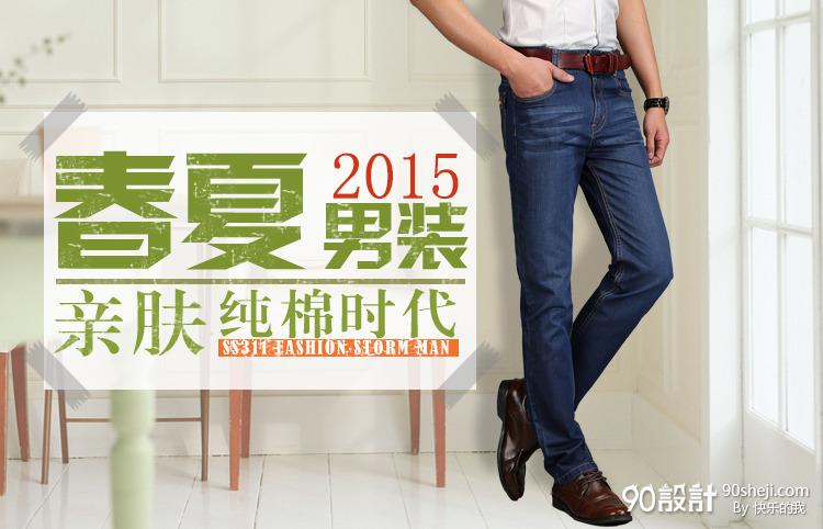 牛仔裤广告_海报设计_90设计90sheji.com