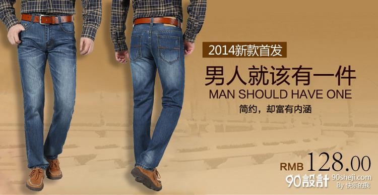 牛仔裤海报_海报设计_90设计90sheji.com