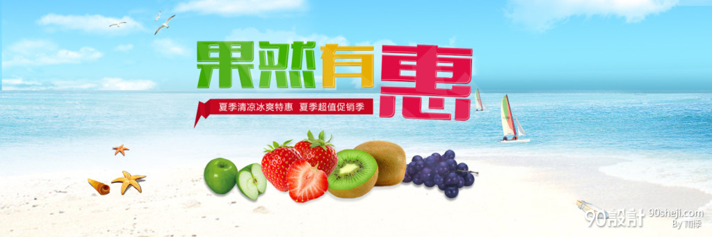 水果海报设计图