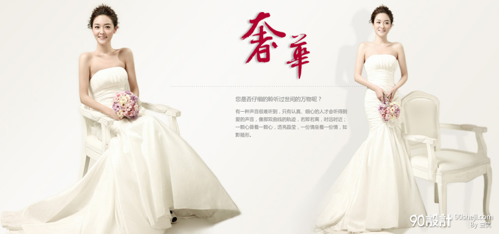 婚纱海报_海报设计_90设计90sheji.com