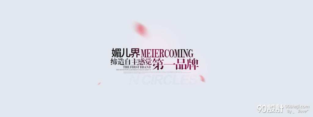 字体设计_海报设计_90设计90sheji.com