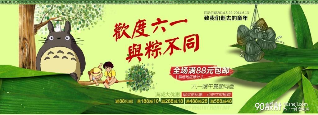61儿童节_海报设计_90设计90sheji.com