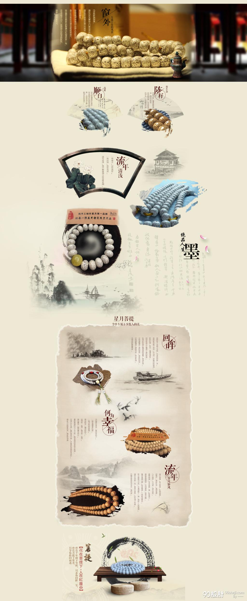 葫芦丝菩提圣缘简谱