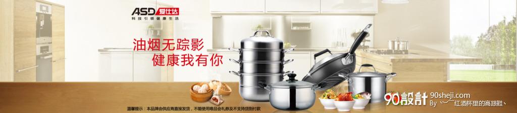厨具创意排版设计
