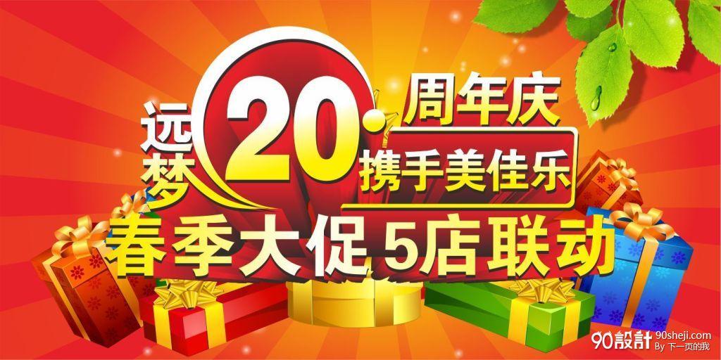 周年庆_海报设计_90设计90sheji.com