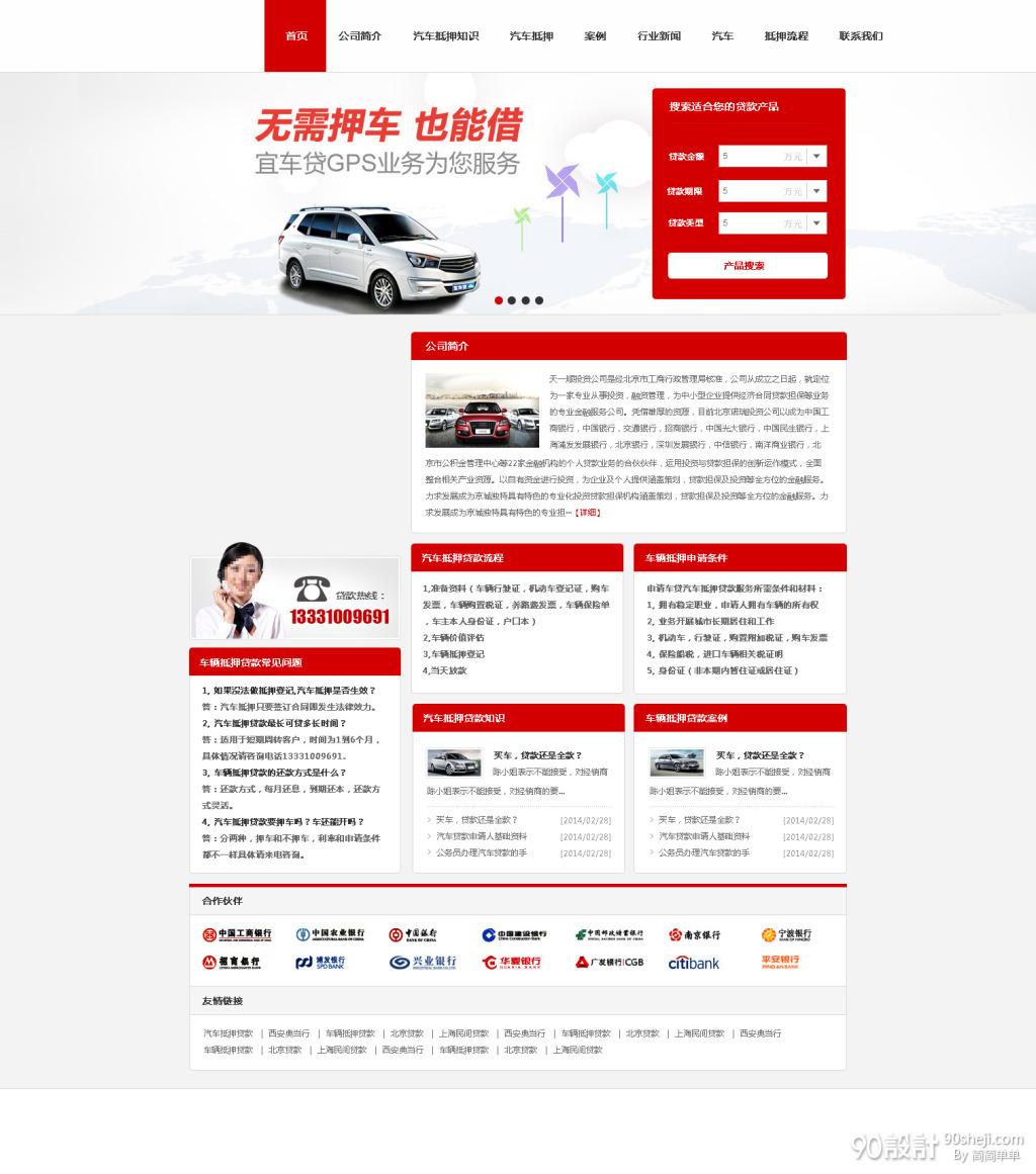 车贷网站_专题页设计_90设计90sheji.com