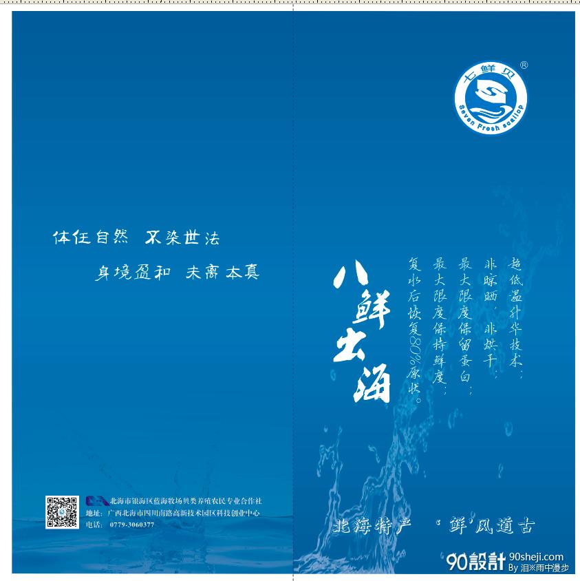 公司产品宣传海报!图片