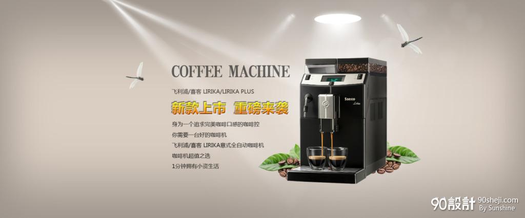 咖啡机简约海报