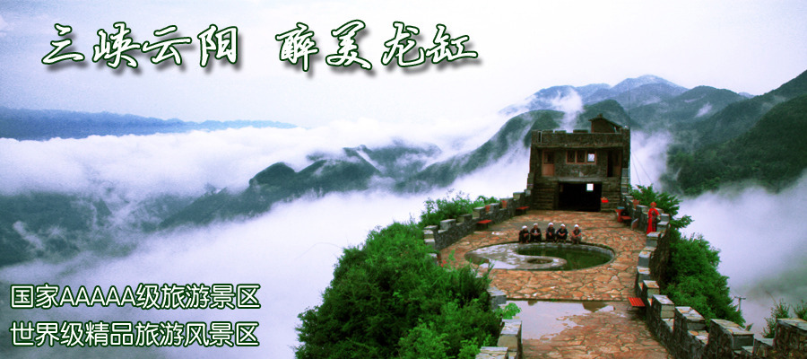 三峡风景的龙缸景区宣传